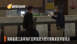 全民战疫:海南广电记者探访医学观察点 集中隔离是什么状态?
