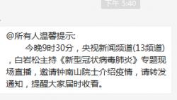 【提醒】错了!今晚9时30分,央视白岩松邀请钟南山介绍疫情?已经传了好几天了...