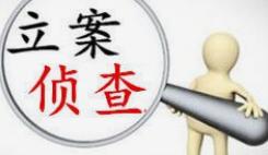 北京一患者隐瞒武汉旅行史感染他人被立案侦查