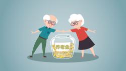 财政部:确保养老金按时足额发放