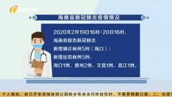 截至今天16时 海南新冠肺炎新增确诊病例5例 累计报告168例