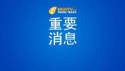 海南发布风险提示:尽量错峰上班,禁止聚会和聚餐