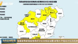 海南发布新版疫情防控分区分级区域图 新增万宁临高为低风险地区