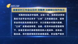 省委农村工作会议召开 刘赐贵沈晓明作批示 李军出席并讲话