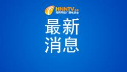 海南:每日流行病學風險提示(3月15日)