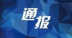 澳籍华人女子返京拒隔离外出跑步 北京公安局通报:依法注销梁某妍工作类居留许可、限期离境