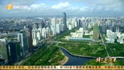 风从南海来 海南:加快自贸港建设 打造开放新高地