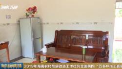 2019年海南农村危房改造工作位列全国第四 1万多户住上新房
