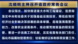 沈晓明主持召开省政府常务会议 研究重大水利工程建设等工作