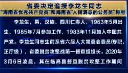"""省委决定追授李龙生同志""""海南省优秀共产党员""""和海南省""""人民满意的公务员""""称号"""