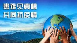 世界政党关于加强抗击新冠肺炎疫情国际合作的共同呼吁(患难见真情 共同抗疫情)