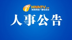 海南省人大常委会发布一批任免名单