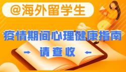@海外留学生:疫情期间心理健康指南,请查收!