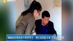 海南省优秀扶贫干部李龙生:用生命筑起丰碑 不忘初心使命