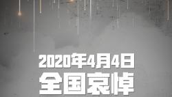 国务院发布公告:2020年4月4日举行全国性哀悼活