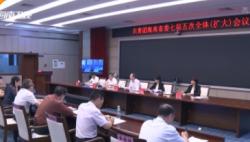 团省委七届五次全体(扩大)会议召开   李军出席并讲话
