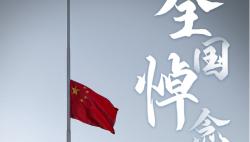 国际锐评丨中国人民的牺牲岂容几个满口谎言的美国政客诋毁