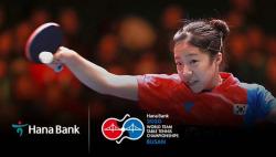 釜山世乒赛再度延期至9月底 仍将视疫情随时调整