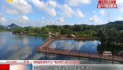 海南发布两步走五年规划 打造国家体育旅游示范区