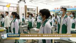 2020年春季开学第一天:海南各学校严格落实疫情防控措施