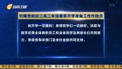 刘赐贵就初三高三年级春季开学准备工作作批示