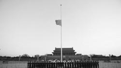 举国哀悼,下半旗志哀