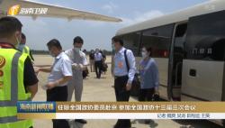 住琼全国政协委员赴京 参加全国政协十三届三次会议