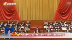 十三届全国人大三次会议举行第二次全体会议 习近平等党和国家领导人出席会议