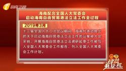 新闻链接: 海南配合全国人大常委会启动海南自由贸易港法立法工作全过程