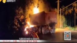 两车相撞燃起大火 消防出动及时扑灭