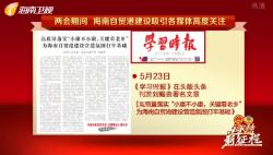 两会期间 海南自贸港建设吸引各媒体高度关注