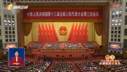 十三届全国人大三次会议在京闭幕 习近平等出席 栗战书主持并讲话