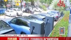 两会民生关注:打造海南绿水青山 推广新能源汽车发展