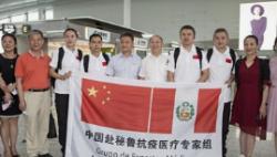 中国医疗专家组为秘鲁医护人员进行培训