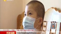 八歲女孩患白血病 堅強懂事欲戰勝病魔