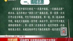 @中考生 今年我省中招有六大變化