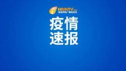 海南最新疫情通报:5月30日新增无症状感染者1例