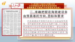 何立峰:在海南建设中国特色自由贸易港 引领更高层次更高水平开放型经济发展