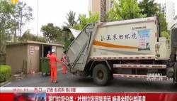 海口垃圾分类:杜绝垃圾混装混运 畅通全程分类渠道