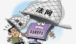 今年5月全国受理网络违法和不良信息举报1519.9万件