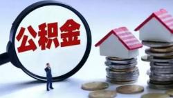 6日海南省住房公積金管理局暫停公積金業務辦理