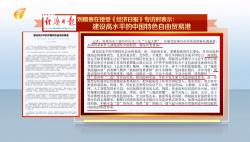 刘赐贵在接受《经济日报》专访时表示:建设高水平的中国特色自由贸易港