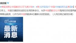 美国取消禁止中国航空公司飞美计划