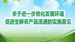 一图读懂 |《关于进一步优化发展环境 促进生鲜农产品流通的实施意见》