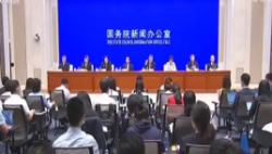 國新辦舉行新聞發布會 介紹《海南自由貿易港建設總體方案》