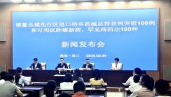 博鰲樂城先行區進口特許藥械品種首例突破100例 可用抗腫瘤新藥、罕見病藥達100種