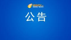 海南省人大常委會最新任免及其他事項公告來了!