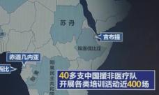 中非團結抗疫 萬里支援