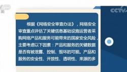 多部门联合发布《网络安全审查办法》正式实施