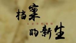 北京市檔案館:6個全宗18506件檔案將開放